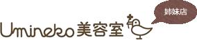 横浜・センター北の美容院 Umineko美容室