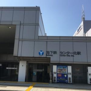 ブルーライン グリーンライン センター北駅